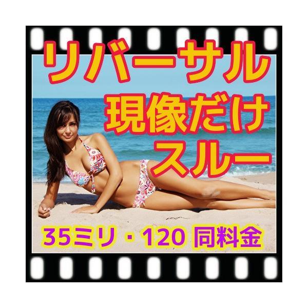 リバーサルフィルム現像のみスルー35ミリ・ブローニ120 同価格  フジカラープロラボ現像