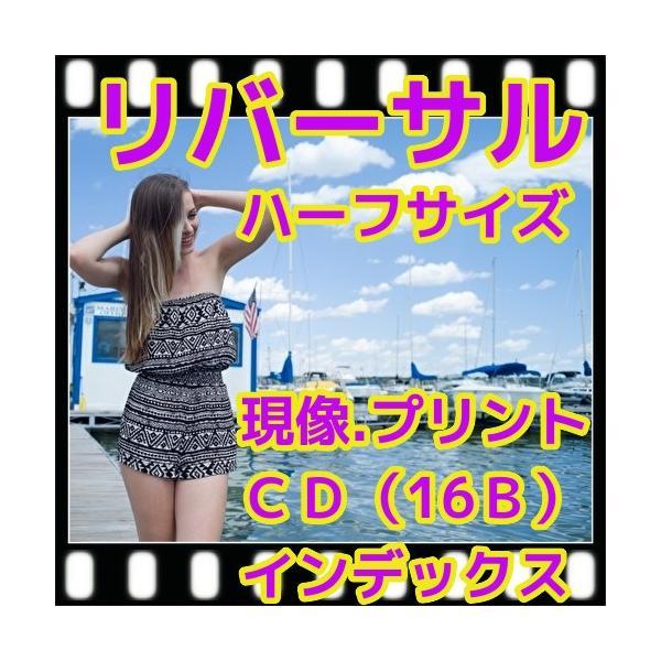 ハーフ リバーサルフィルム現像(ポジフィルム現像)+L版各1枚プリント+Wインデックス+CD書き込み(高解像度16Bでデータ保存)