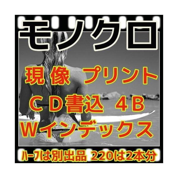 モノクロフィルム現像+L版プリント各1枚+CD書込(画像の荒い4Bでデータ化)