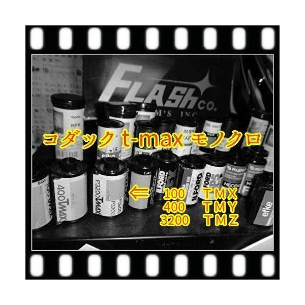 T-MAXモノクロフィルム現像(B&W現像)+L版各1枚プリント+Wインデックス+CD書き込み(高解像度16B)35/120共通