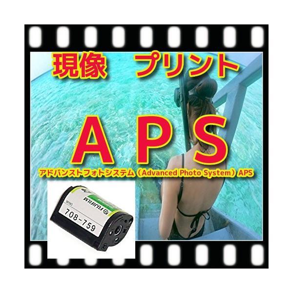 APS限定  フィルム現像+L判各1枚プリント+インデックス「APS写ルンですOK」
