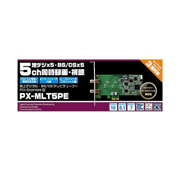 地上デジタル・BS/CSテレビチューナー 5ch同時録画・視聴 PLEX プレクス 地デジx5・BS CSx5 PCI-Express+内部USB接続型 PX-MLT5PE ◆宅