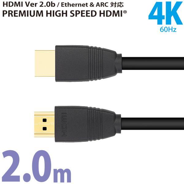 HDMIケーブルver2.0プレミアムハイスピード2mmiwakura美和蔵18Gbps/4K60Hz/HDR/3D/イーサネッ