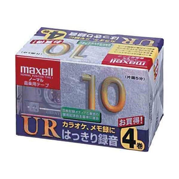 【アウトレット品】マクセル 音楽用 カセットテープ ノーマルポジション 10分 4本パック Maxell UR-10L.4P