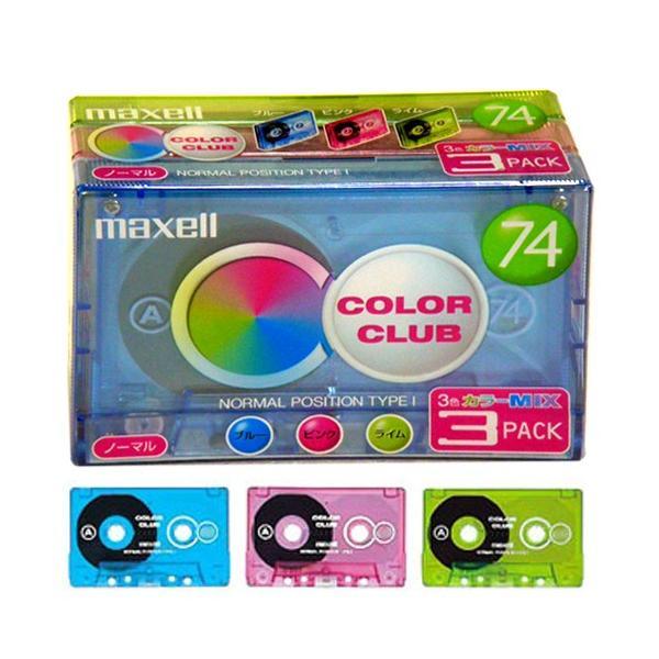 【アウトレット品】マクセル カセットテープ ノーマルポジション 74分 3本パック Maxell CC-74MIX.3P