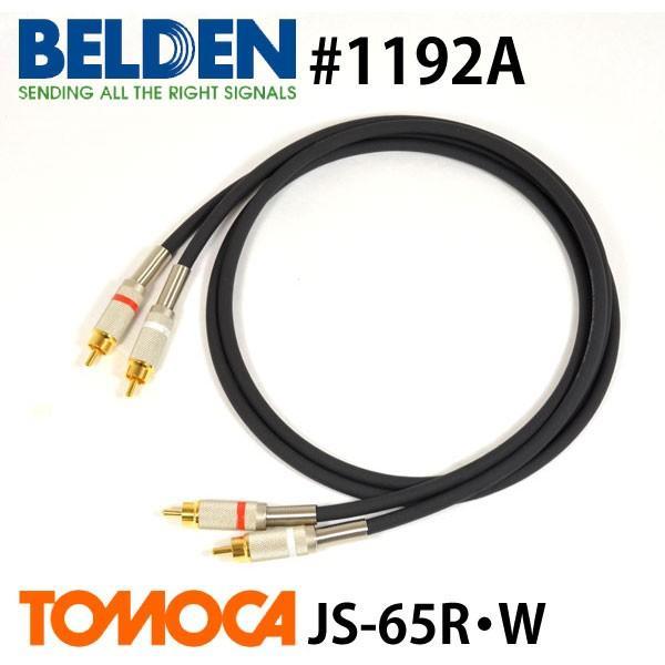 BELDEN ベルデン 1192A RCAピンケーブル JS-65 2本1セット (75cm)
