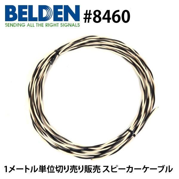 スピーカーケーブルBELDENベルデン8460(1m単位切り売り)