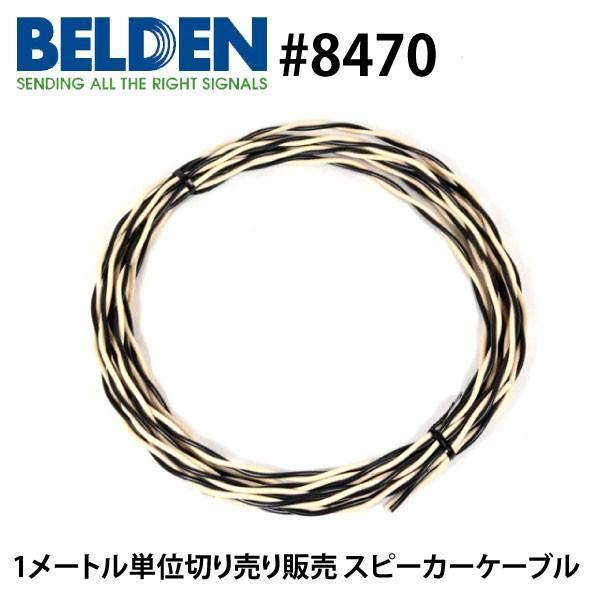 スピーカーケーブルBELDENベルデン8470(1m単位切り売り)