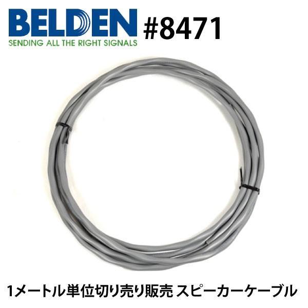 スピーカーケーブルBELDENベルデン8471(1m単位切り売り)