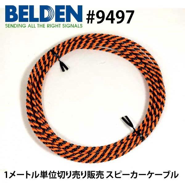 スピーカーケーブルBELDENベルデン9497(1m単位切り売り)