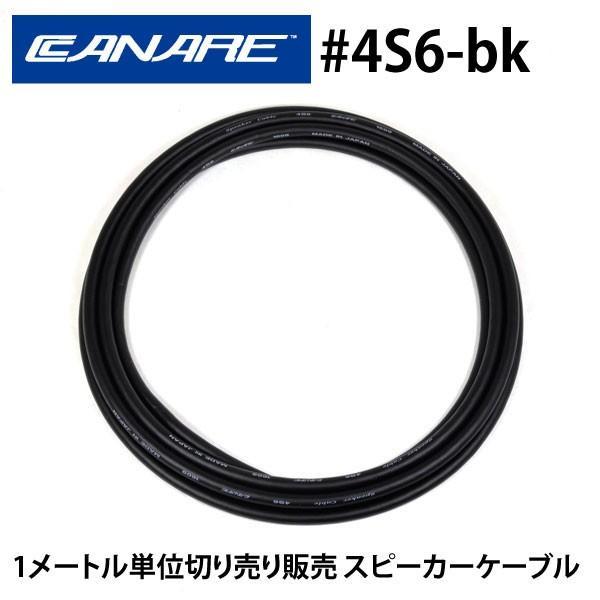 スピーカーケーブルCANAREカナレ4S6(黒)(1m単位切り売り)