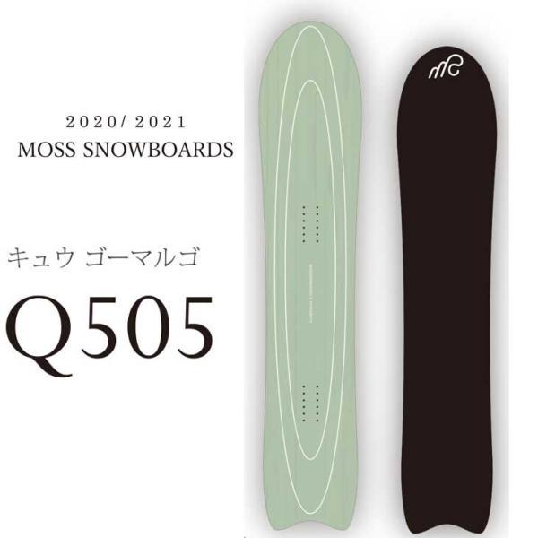 20-21 MOSS モス スノーボード 板  Q505 キュウ ゴーマルゴ   ship1