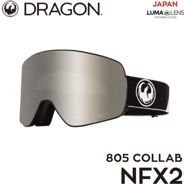 21-22 DRAGON ドラゴン ゴーグル 【NFX2】805 COLLAB JAPAN LUMA LENS   ship1