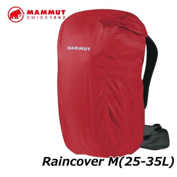 MAMMUTマムートリュックサックレインカバーRaincover M/25-35L 正規品