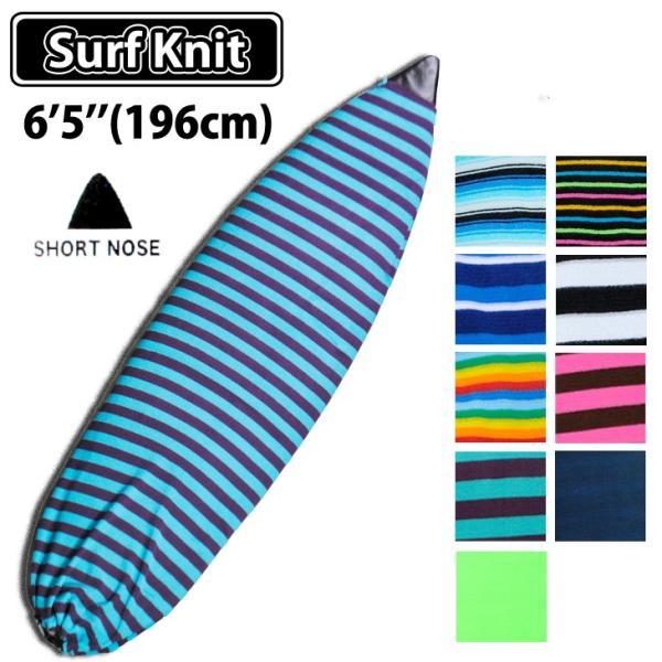 サーフボード ニットケース 6-5 ショートノーズ ボードケース ソフトケース surfboard|fleaboardshop