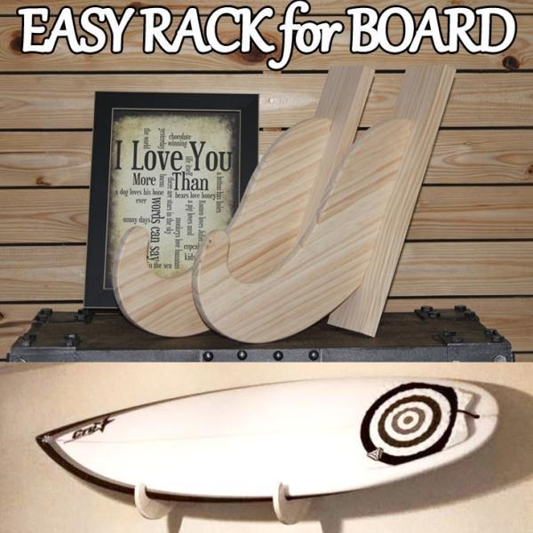 サーフボードラック Easy Rack for Board 壁掛け マルティプリータイプ Multiply Type イージーラック 壁美人 【お取り寄せ商品】