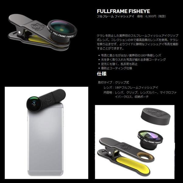 black eye ブラックアイ 180°フルフレームフィッシュアイ  クリップ式  BLACKEYE FULL FRAME FISHEYE 【魚眼】FF001|fleaboardshop|02