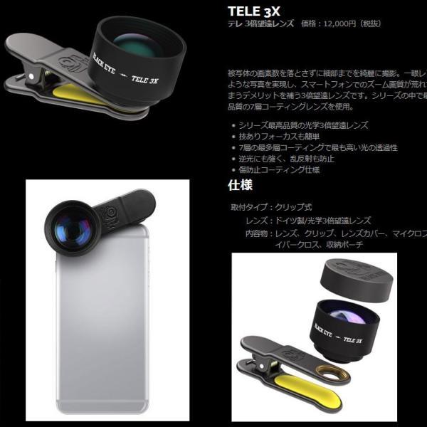 black eye ブラックアイ 3倍望遠レンズ   セルカレンズ クリップ式  BLACKEYE TELE 3X【3倍光学望遠】|fleaboardshop|02