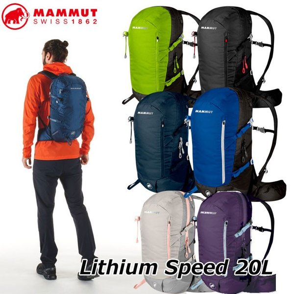 MAMMUT マムート リュック バックパック  Lithium Speed【20L】  正規品 ship1|fleaboardshop