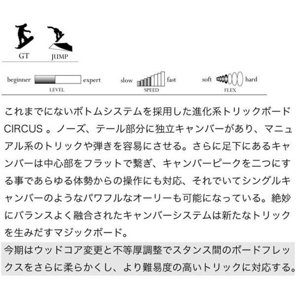 19-20 moss snowboards モス  CIRCUS サーカス  予約販売品 ship1|fleaboardshop|04