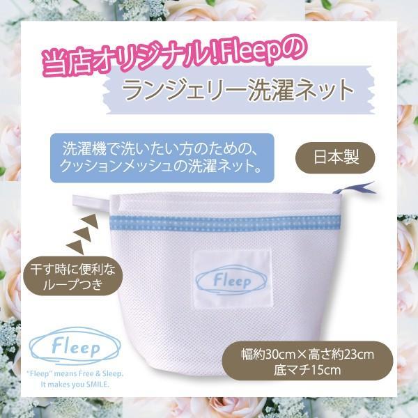 やさしく洗う、Fleepオリジナル洗濯ネット お肌にやさしい下着 Fleep フリープ 日本製 ネコポス不可 86017