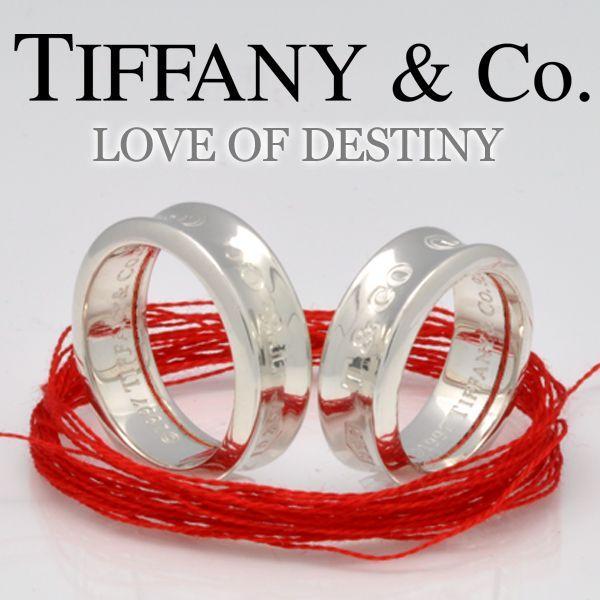 TIFFANY&Co.(ティファニー) LOVE OF DESTINY〜運命の赤い糸〜1837ペアリング (赤い糸+刻印+ラッピング無料) 商品代引不可