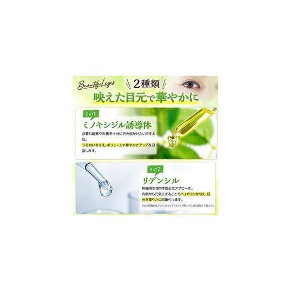 アグロウアイズ 眉毛 まつ毛 育毛 美容液 3ml|fleurdelys|03