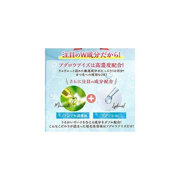 アグロウアイズ 眉毛 まつ毛 育毛 美容液 3ml|fleurdelys|09