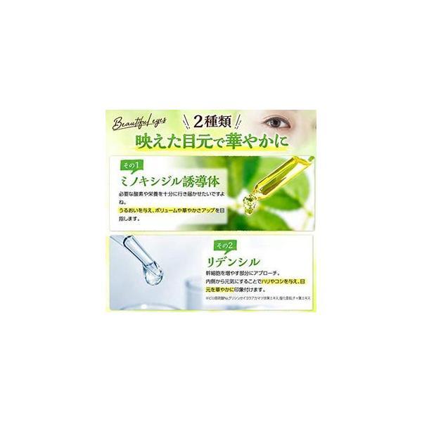 アグロウアイズ 眉毛 まつ毛 育毛 美容液 3ml|fleurdelys|10