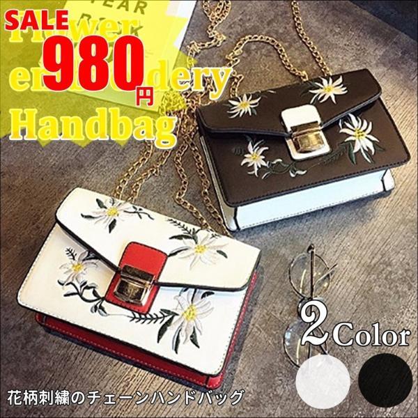 【SALE】花刺繍ハンドバッグ チェーン 花柄 刺繍 ショルダーバッグ ミニ レディース|flexgear