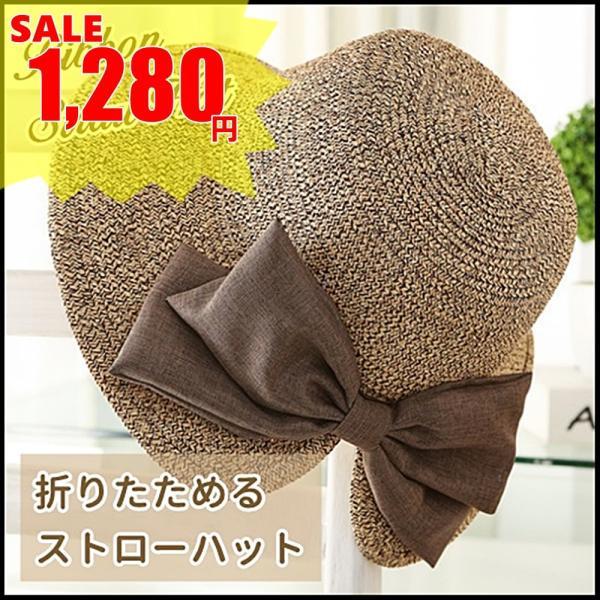 【SALE】麦わら帽子 ハット 折りたたみ 帽子 ストローハット UVカット レディース flexgear