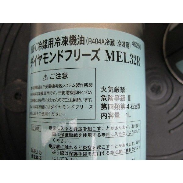 HFC 冷凍機油 ダイヤモンドフリ...