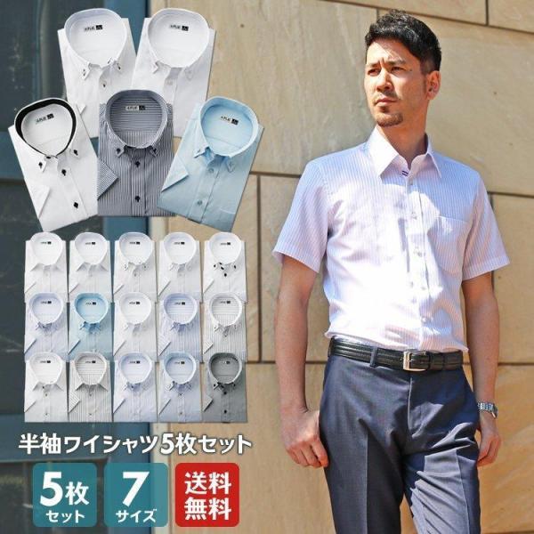 ワイシャツ メンズ 半袖 5枚セット 形態安定 おしゃれ クールビズ Yシャツ flic