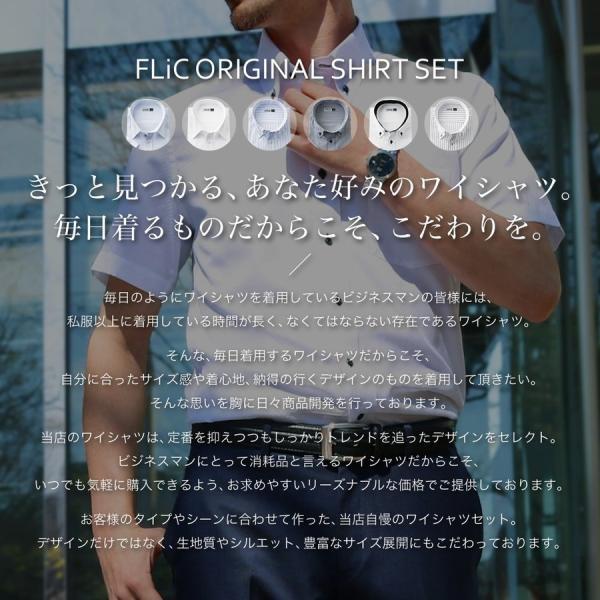 ワイシャツ メンズ 半袖 5枚セット 形態安定 おしゃれ クールビズ Yシャツ flic 04