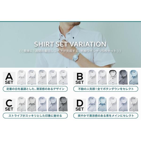 ワイシャツ メンズ 半袖 5枚セット 形態安定 おしゃれ クールビズ Yシャツ flic 08