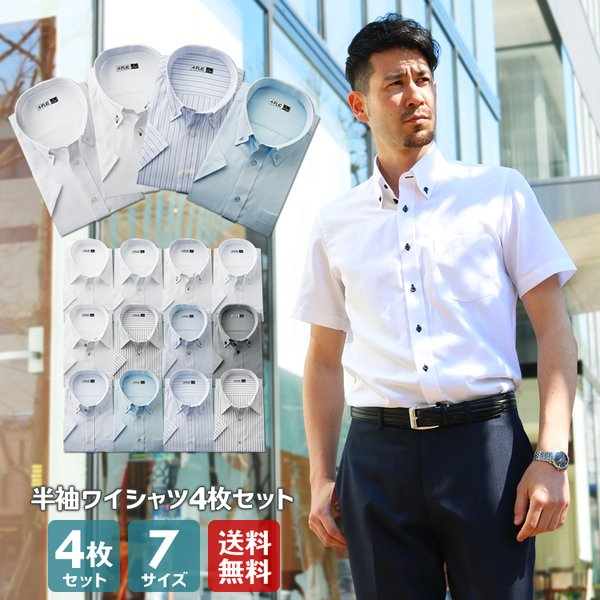 ワイシャツ メンズ 半袖 4枚セット 形態安定 おしゃれ クールビズ Yシャツ|flic