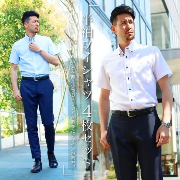 ワイシャツ メンズ 半袖 4枚セット 形態安定 おしゃれ クールビズ Yシャツ|flic|03