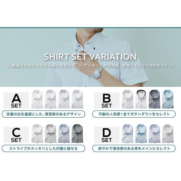 ワイシャツ メンズ 半袖 4枚セット 形態安定 おしゃれ クールビズ Yシャツ|flic|08