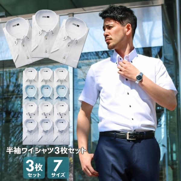 ワイシャツ メンズ 半袖 3枚セット 形態安定 おしゃれ クールビズ Yシャツ flic