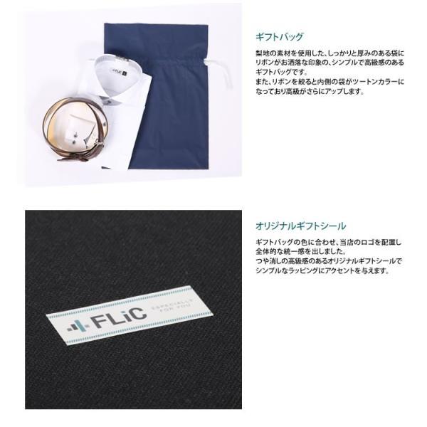◆ギフトラッピング◆FLiC フリック ギフト プレゼント 誕生日 お祝い 父の日 贈り物/gift01|flic|03