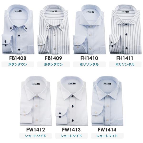 ノーアイロン ドライ ストレッチ ワイシャツ メンズ 長袖 形態安定 吸水速乾 織柄 ホリゾンタル ボタンダウン ショートワイド ストライプ 大きいサイズ|flic|08