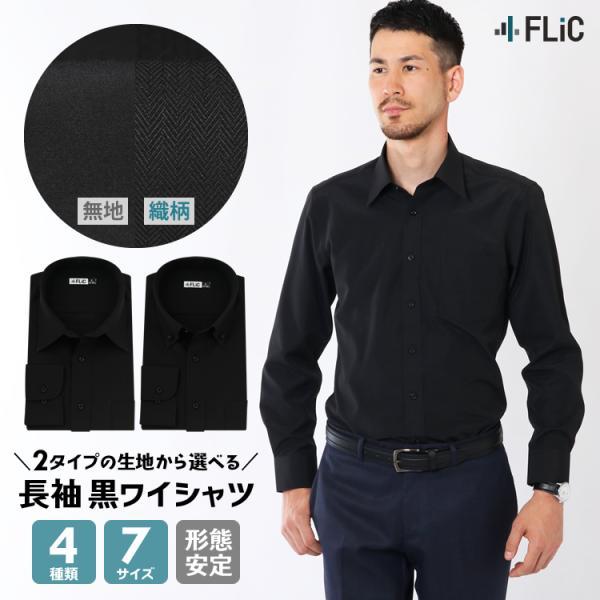 ワイシャツ メンズ 長袖 黒 黒シャツ 無地 織柄 ドビー 形態安定 シャツ 制服 衣装 カッターシャツ / kl flic