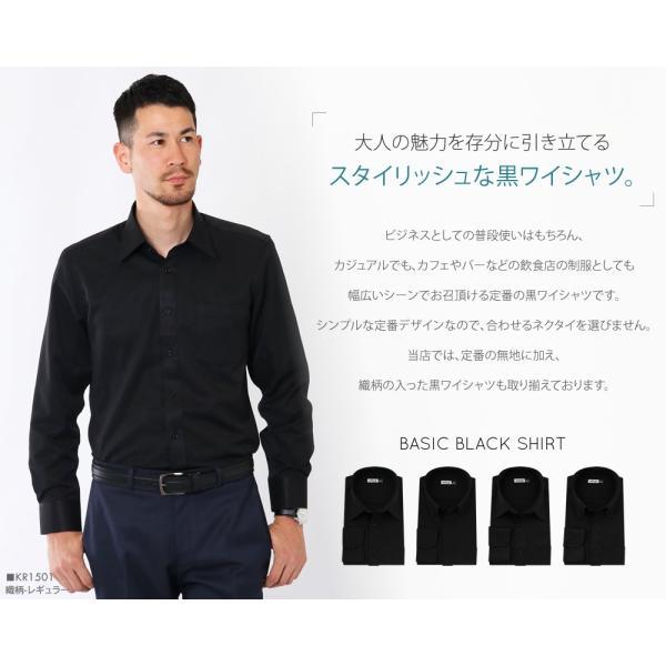 ワイシャツ メンズ 長袖 黒 黒シャツ 無地 織柄 ドビー 形態安定 シャツ 制服 衣装 カッターシャツ / kl flic 02