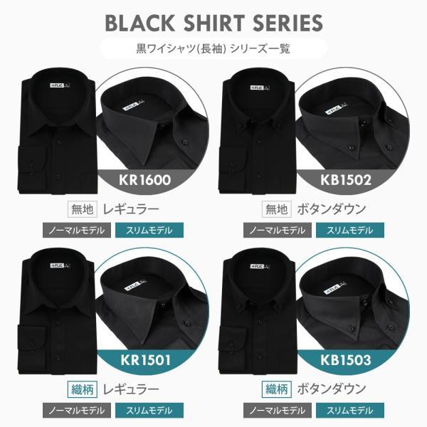 ワイシャツ メンズ 長袖 黒 黒シャツ 無地 織柄 ドビー 形態安定 シャツ 制服 衣装 カッターシャツ / kl flic 05