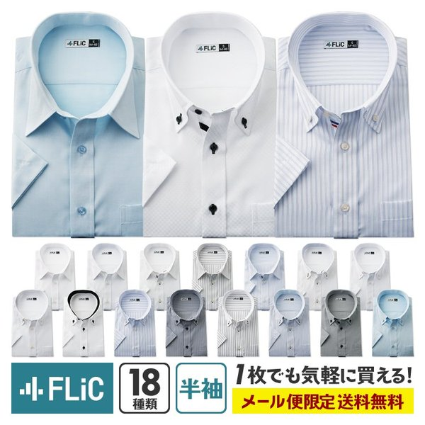 メール便送料無料 ワイシャツ メンズ 半袖 形態安定 ボタンダウン レギュラーカラー カッターシャツ クールビズ|flic