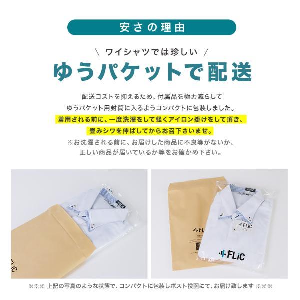 メール便送料無料 ワイシャツ メンズ 半袖 形態安定 ボタンダウン レギュラーカラー カッターシャツ クールビズ|flic|03