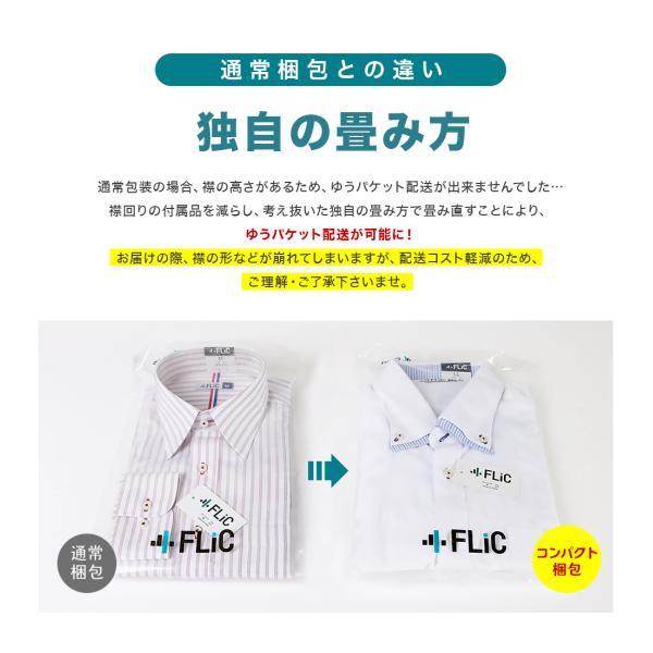 メール便送料無料 ワイシャツ メンズ 半袖 形態安定 ボタンダウン レギュラーカラー カッターシャツ クールビズ|flic|04