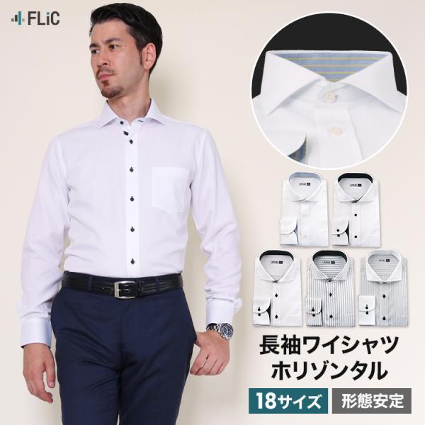 ワイシャツ メンズ 長袖 ホリゾンタル Yシャツ 形態安定 スリム おしゃれ ワイド flic