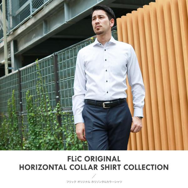 ワイシャツ メンズ 長袖 ホリゾンタル Yシャツ 形態安定 スリム おしゃれ ワイド flic 02