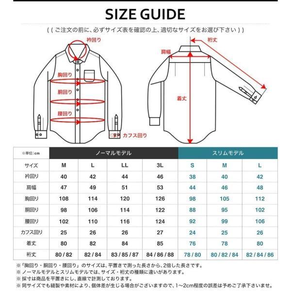 ワイシャツ メンズ 長袖 ホリゾンタル Yシャツ 形態安定 スリム おしゃれ ワイド flic 12